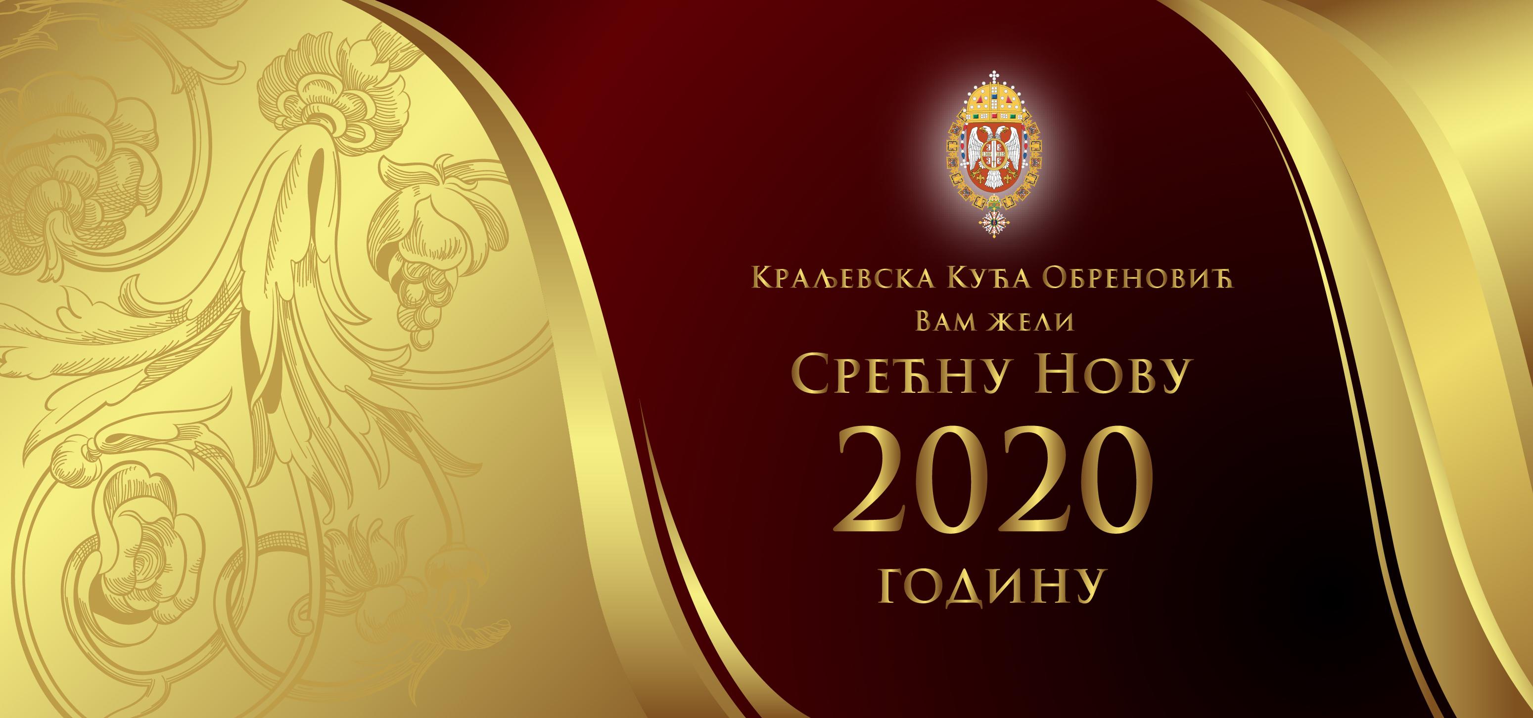 2020 Srpski